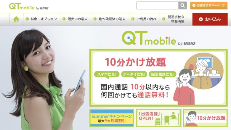 通話のみ格安SIM QTモバイル(D)(A)(S)