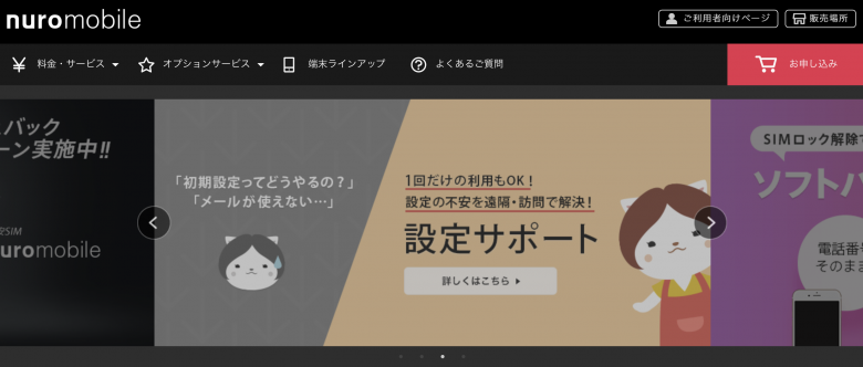 データ使い放題SIM nuro mobile