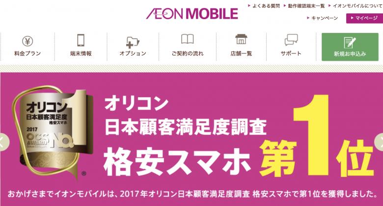 縛りがない格安SIM AEON MOBILE(イオンモバイル)