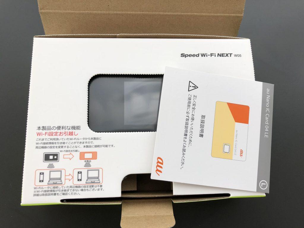 モバイルWi-Fi設定