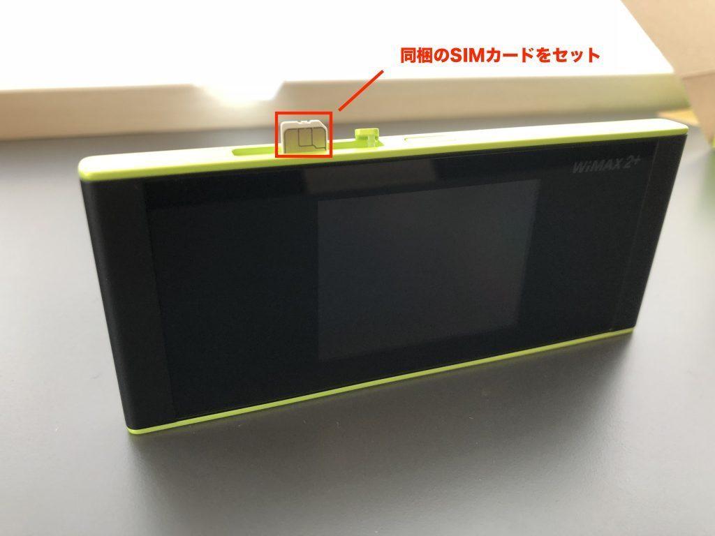 モバイルWiFi設定2
