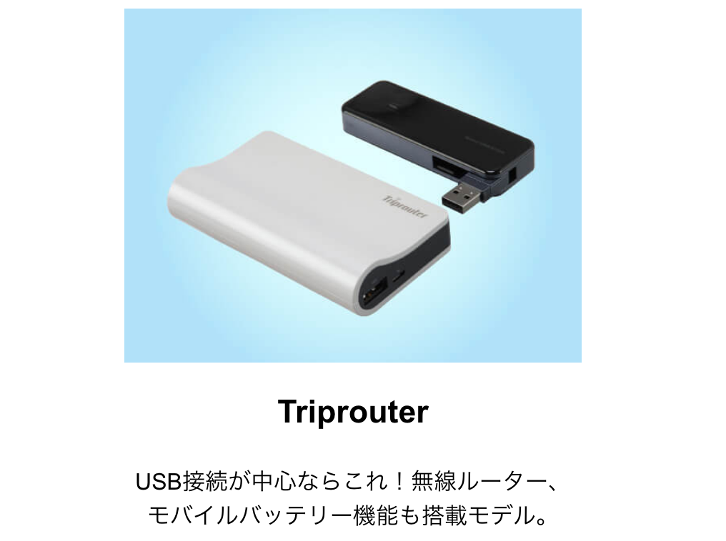 Triprouter