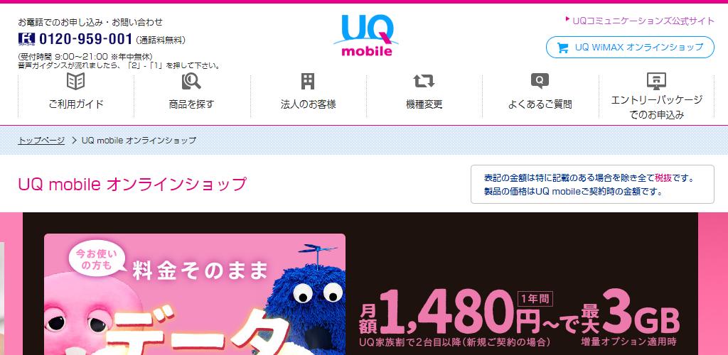 格安SIM UQ-mobile