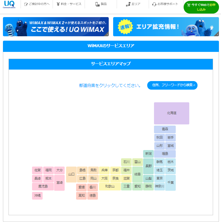 Wimax サービスエリア