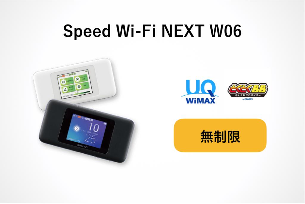 wimax GMOとくとくBB W06