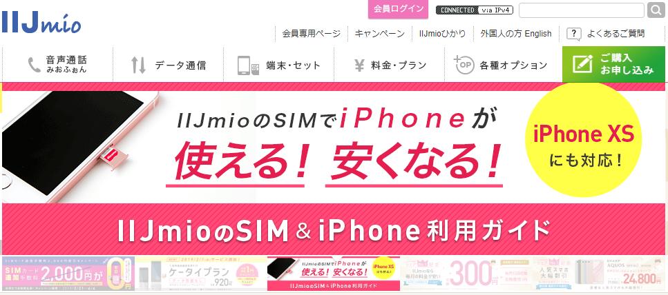 格安SIM IIJmio(D)