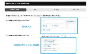 NURO 光 for マンション提供状況検索ページ