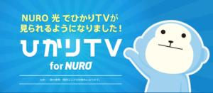 au光 ひかりTVfor NURO