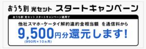 株式会社アウンカンパニー ソフトバンク 光セット スタートキャンペーン