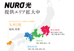 NURO光 提供エリア 拡大中