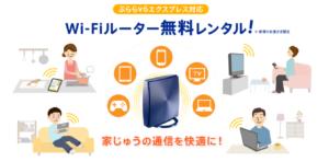 ぷらら光 Wi-FiルーターAterm WG1200HS3を無料でレンタル