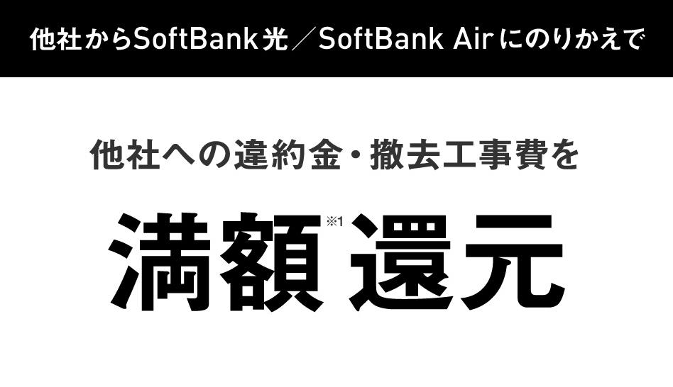 ソフトバンク光 他社からSoftbank光・SoftbankAirに乗換えで違約金・撤去工事費を満額返還