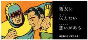 NURO光ご紹介特典