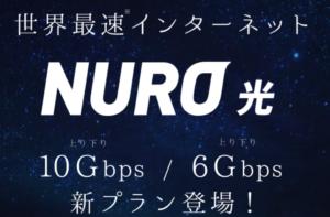 NURO光10Gs・6Gsとは