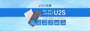 よくばりWi-Fi U2S 通信速度が遅い