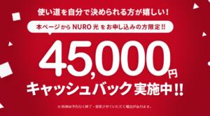 NURO光公式のキャッシュバック