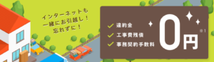 NURO光 引っ越しキャンペーン