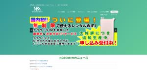 NOZOMI WiFiとは