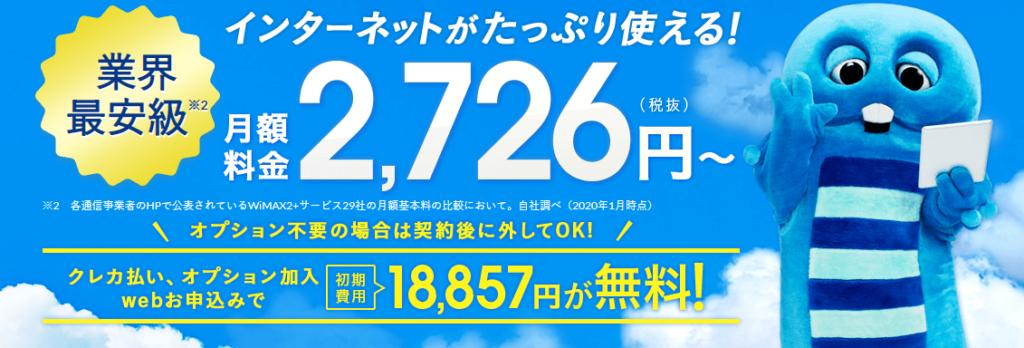 Broad WiMAX WEB割キャンペーン