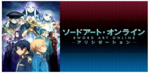 NETFLIXのおすすめアニメ ソードアート・オンライン