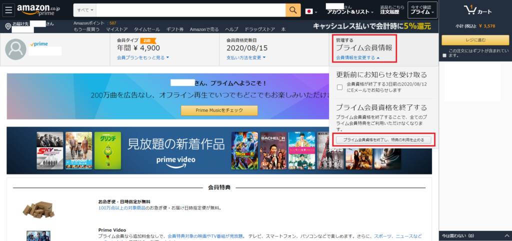 Amazonプライムの解約方法3