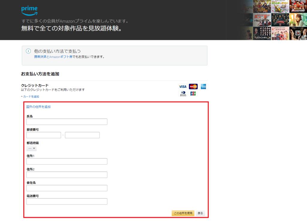 Amazonプライムの登録方法3