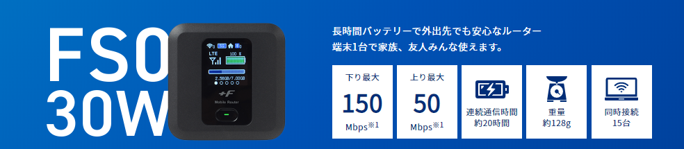 ギガゴリWi-Fi FS0 30W