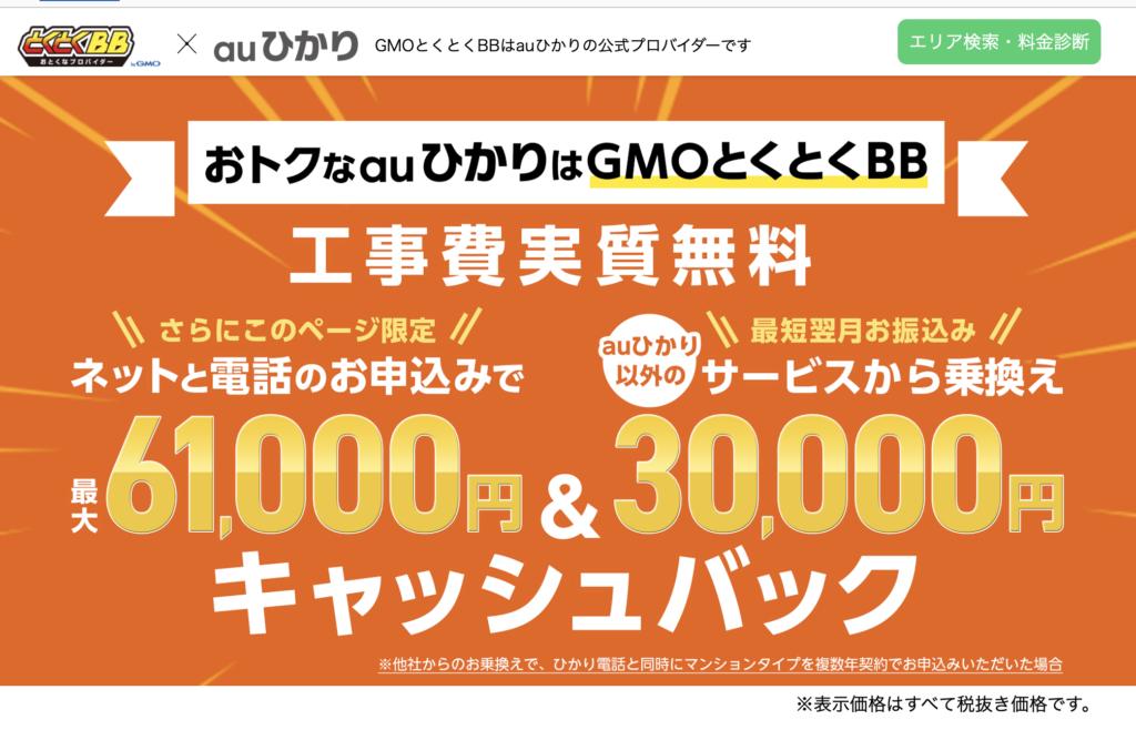 GMOとくとくBBのauひかりキャンペーンページ
