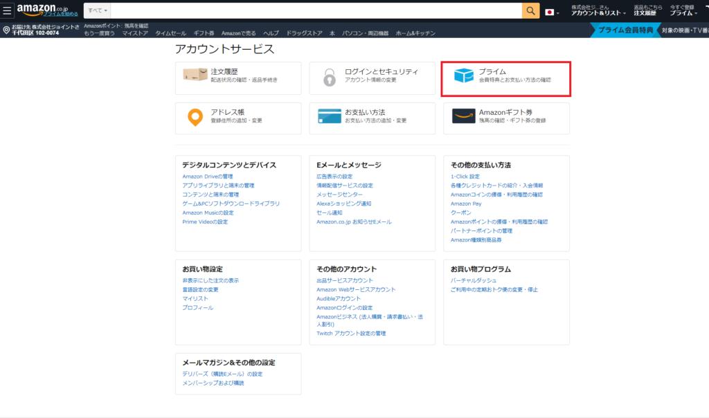 Amazonプライムの解約方法2