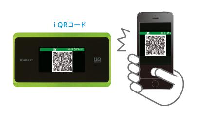 QRコードでかんたんWifi接続