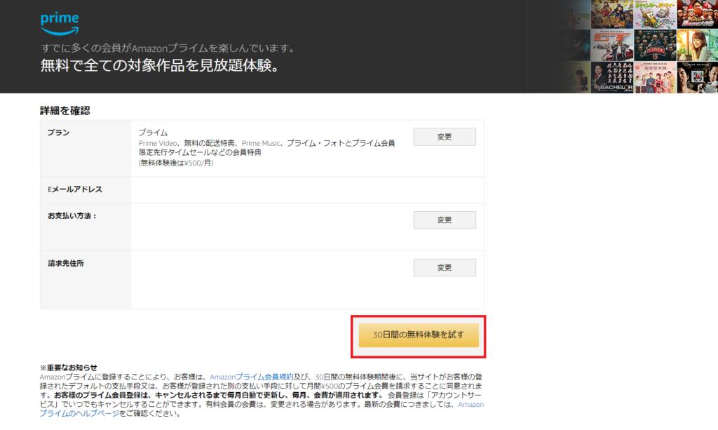 Amazonプライムの登録方法4