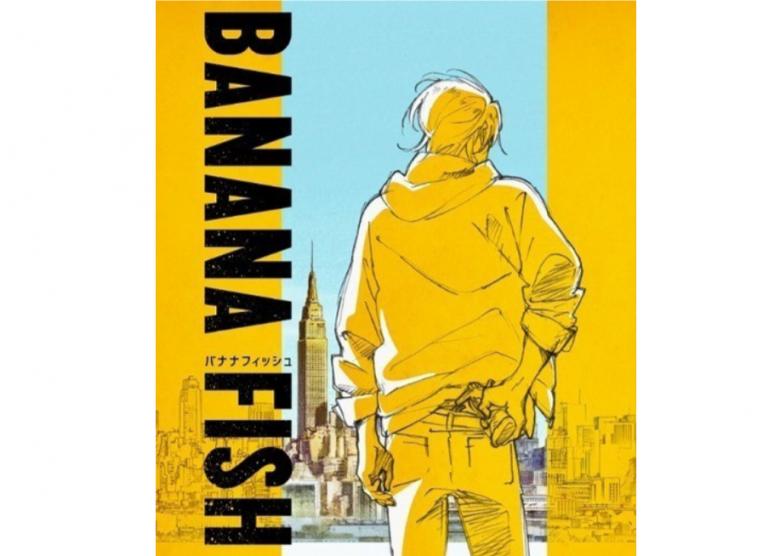U-NEXTのおすすめアニメ バナナフィッシュ