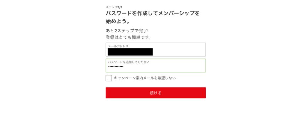 NETFLIXの登録方法5