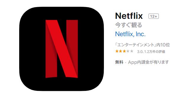 NETFLIXの解約方法iTunes決済の場合