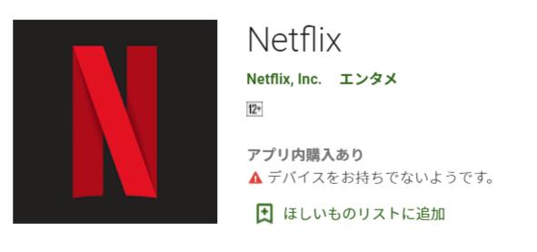 NETFLIXの解約方法Google Play決済の場合