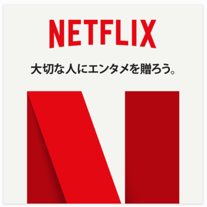 NETFLIXプリペイド・ギフトカード