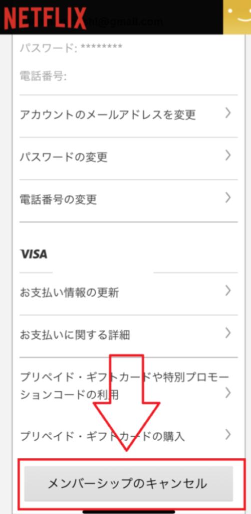 NETFLIXの解約方法 クレジットカードの場合3
