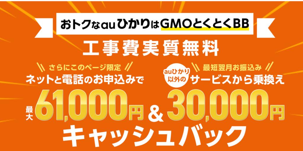 auひかり GMO とくとくBBで契約でキャッシュバック