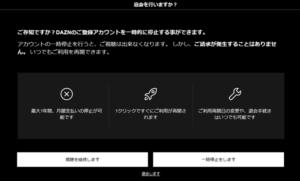 DAZN Webブラウザ・スマートテレビ・ゲーム端末の解約方法2