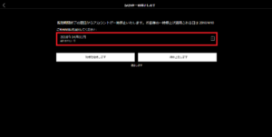 DAZN 一時停止機能の設定方法4