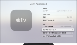 DAZN Apple TV の解約手順