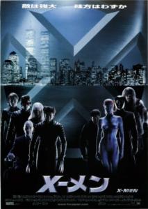 Huluのおすすめ洋画 X-メン