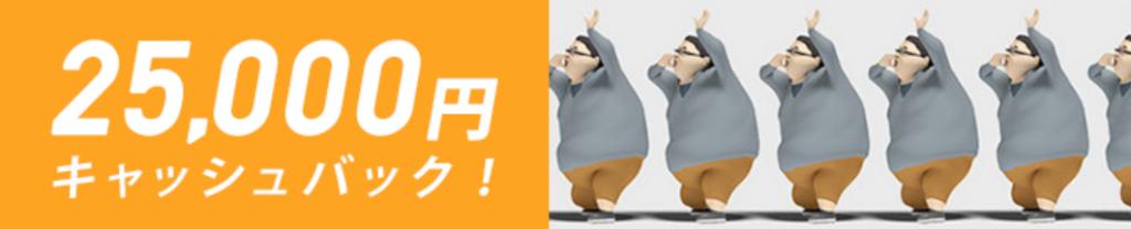 NURO光マンション キャッシュバック