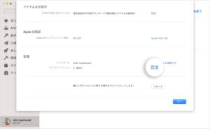DAZN iOS端末(iTunes決済)の解約方法
