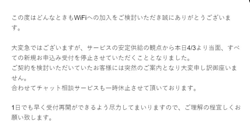 どんなときもWi-Fi通信障害