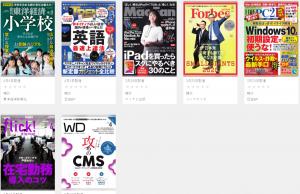 U-NEXT雑誌ラインナップ ビジネス・IT