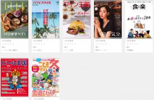 U-NEXT雑誌ラインナップ グルメ・トラベル