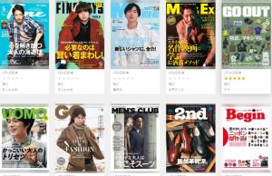 U-NEXT雑誌ラインナップ 男性ファッション