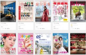 U-NEXT雑誌ラインナップ 女性ライフスタイル