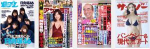 U-NEXT雑誌ラインナップ ニュース・週刊誌